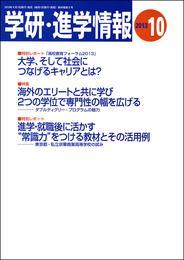 学研・進学情報 2013年10月号 漫画