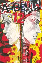 A-BOUT!(12) 漫画