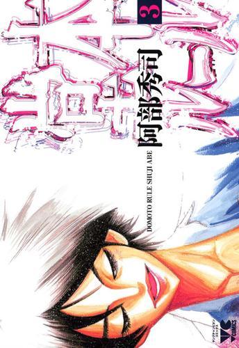 堂本ルール(3) 漫画
