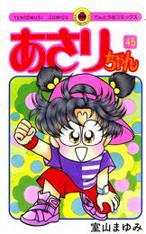 あさりちゃん(45) 漫画