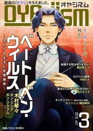 月刊オヤジズム2015年 Vol.3 漫画