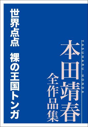 世界点点 裸の王国トンガ 本田靖春全作品集 漫画