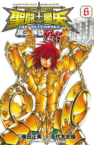 聖闘士星矢 THE LOST CANVAS 冥王神話外伝 6 漫画