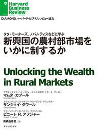 新興国の農村部市場をいかに制するか 漫画
