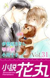 小説花丸 Vol.31 漫画