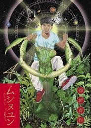 ムシヌユン(4) 漫画