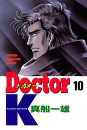 Doctor K(10) 漫画