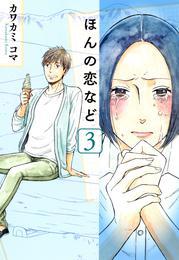 ほんの恋など 3巻 漫画