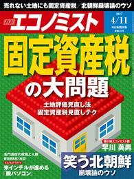 週刊エコノミスト (シュウカンエコノミスト) 2017年04月11日号 漫画