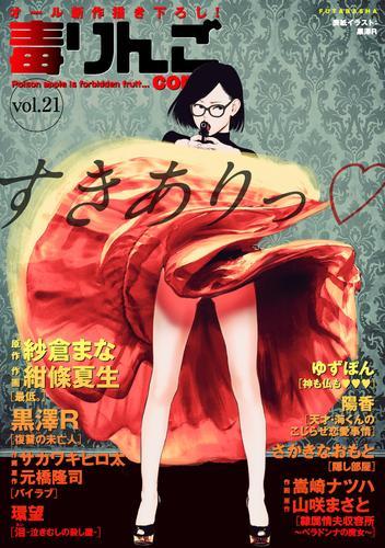 毒りんごcomic 21 漫画