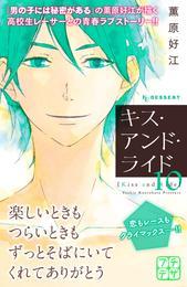 キス・アンド・ライド プチデザ(10) 漫画