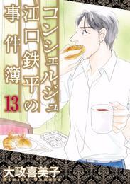 コンシェルジュ江口鉄平の事件簿(13) 漫画