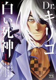 Dr.キリコ~白い死神~ 1 漫画