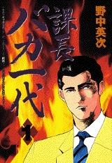 課長バカ一代 (1-7巻 全巻) 漫画