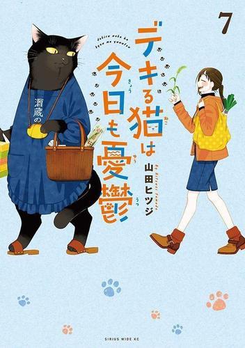 デキる猫は今日も憂鬱 (1-5巻 最新刊) 漫画