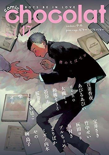 comic chocolat (1-17巻 最新刊) 漫画