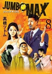 ジャンボマックス JUMBO MAX (1-2巻 最新刊)