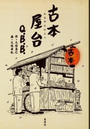 古本屋台 (1巻 全巻)