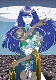 宝石の国(7) 特装版
