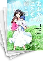 【中古】おおかみこどもの雨と雪 (1-3巻) 漫画