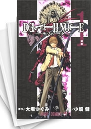 【中古】デスノート DEATH NOTE (1-12巻) 漫画