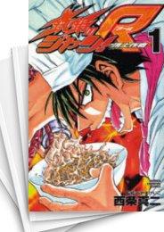 【中古】鉄鍋のジャン!R 頂上作戦 (1-10巻 全巻) 漫画