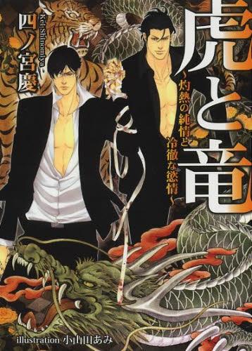 【ライトノベル】虎と竜 灼熱の純情と冷徹な慾情 漫画