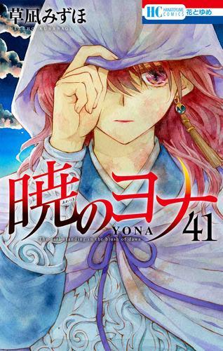 暁のヨナ 漫画