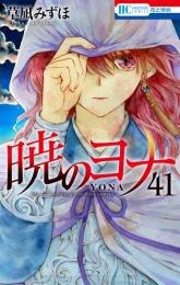 暁のヨナ (1-35巻 最新刊)
