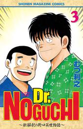 Dr.NOGUCHI(3) 漫画