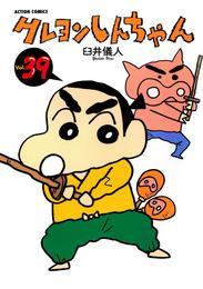 クレヨンしんちゃん 39巻