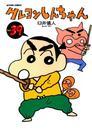 クレヨンしんちゃん 39巻 漫画