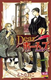 Dearホームズ 1 漫画