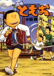 団地ともお(11) 漫画