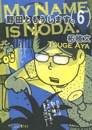 野田ともうします。(6) 漫画