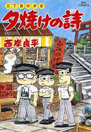 三丁目の夕日 夕焼けの詩(39) 漫画