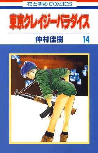 東京クレイジーパラダイス  漫画