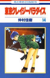 東京クレイジーパラダイス 14巻 漫画