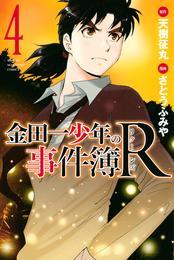 金田一少年の事件簿R(4) 漫画