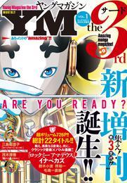 ヤングマガジン サード 2014年 Vol.1 [2014年9月5日発売] 漫画