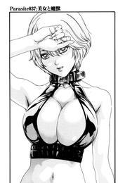 寄性獣医・鈴音【分冊版37】 Parasite.37 美女と魔獣 漫画