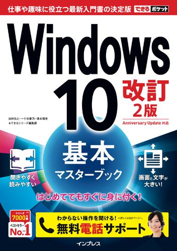 できるポケット Windows 10 基本マスターブック 改訂2版 漫画