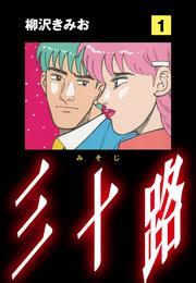 三十路(1) 漫画