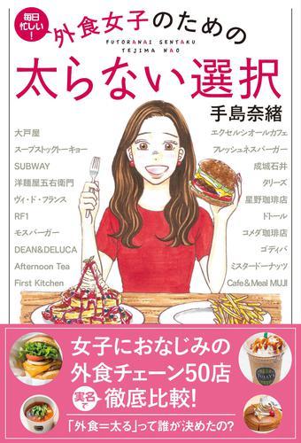 外食女子のための 太らない選択 漫画