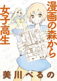 漫画の森から女子高生 STORIAダッシュ連載版Vol.8 漫画