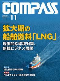 海事総合誌COMPASS2020年11月号 拡大期の船舶燃料「LNG」