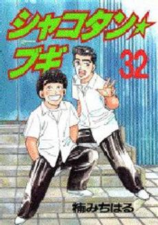 シャコタン☆ブギ (1-32巻 全巻) 漫画