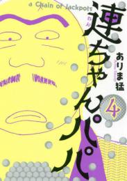 連ちゃんパパ (1-4巻 全巻)