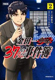 金田一37歳の事件簿(2) 特装版