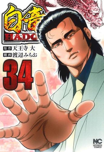白竜HADOU (1-23巻 最新刊) 漫画
